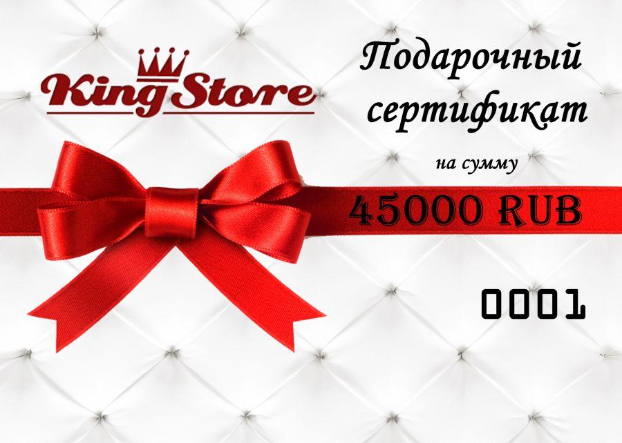 """Подарочный сертификат на сумму покупки 45000 рублей в интернет-магазине """"King-store.ru"""""""