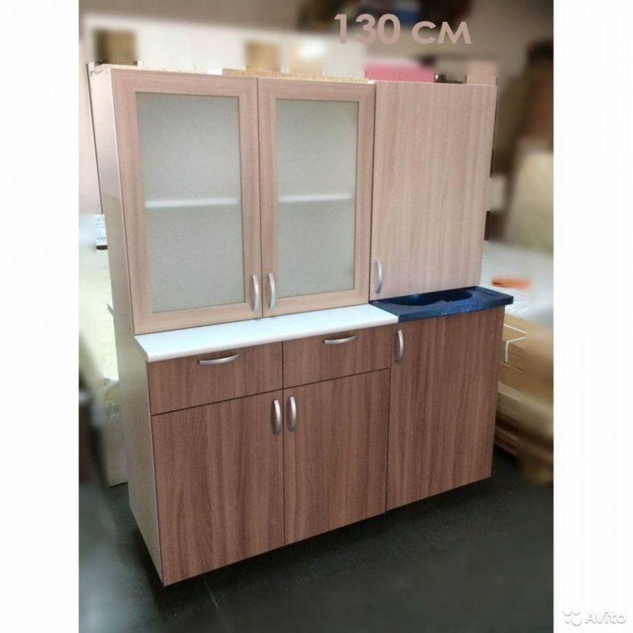 Кухня Дина 1,3 м (модульная)