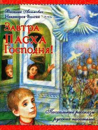 Завтра Пасха Господня! Пасхальные рассказы русских писателей