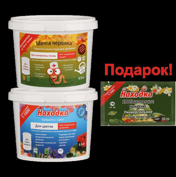 """Набор """"Сезонный"""": ускоритель компостирования, удобрение для цветов, универсальное удобрение. Концентрат 1100 литров"""