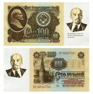 100 рублей 1961 года  - В.И. Ленин (афоризмы).Памятная банкнота