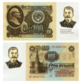 100 рублей 1961 года  - И.В. Сталин (афоризмы).Памятная банкнота