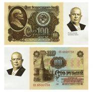100 рублей 1961 года  - Н.С. Хрущев (афоризмы).Памятная банкнота