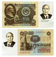 100 рублей 1961 года  - Л.И. Брежнев (афоризмы).Памятная банкнота