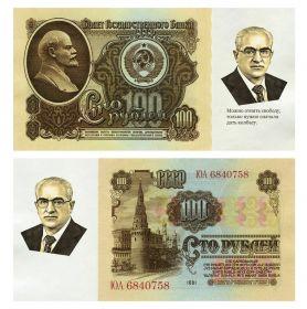 100 рублей 1961 года  - Ю.В. Андропов (афоризмы).Памятная банкнота