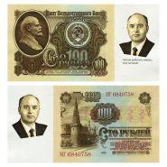 100 рублей 1961 года  - М.С. Горбачев (афоризмы).Памятная банкнота