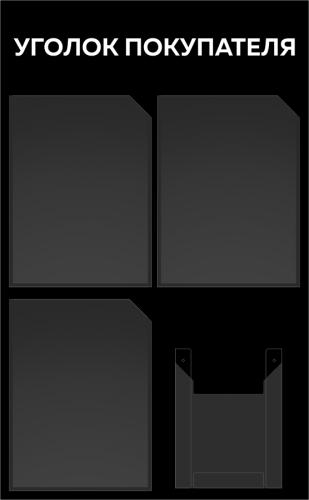 """Стенд """"Уголок покупателя"""", карманы под формат А4 (3 плоских + 1 объемный), черный, цвет оформления на выбор, Айдентика Технолоджи"""