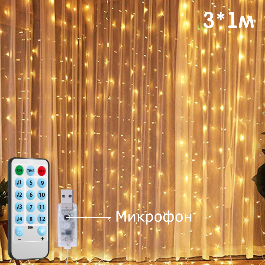Огонек OG-LDG11 гирлянда-штора LED (3х1м,100 ламп,белая-теплая)