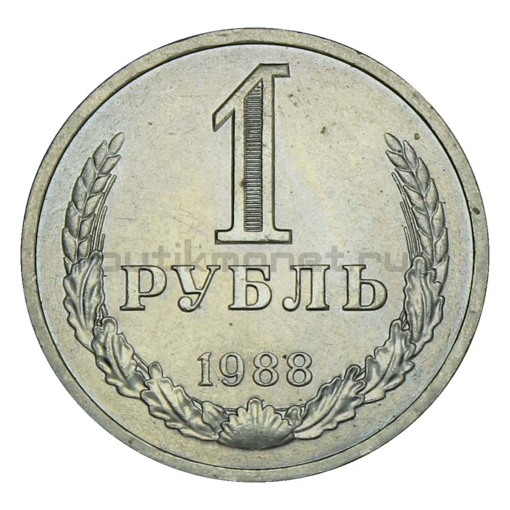 1 рубль 1988 AU