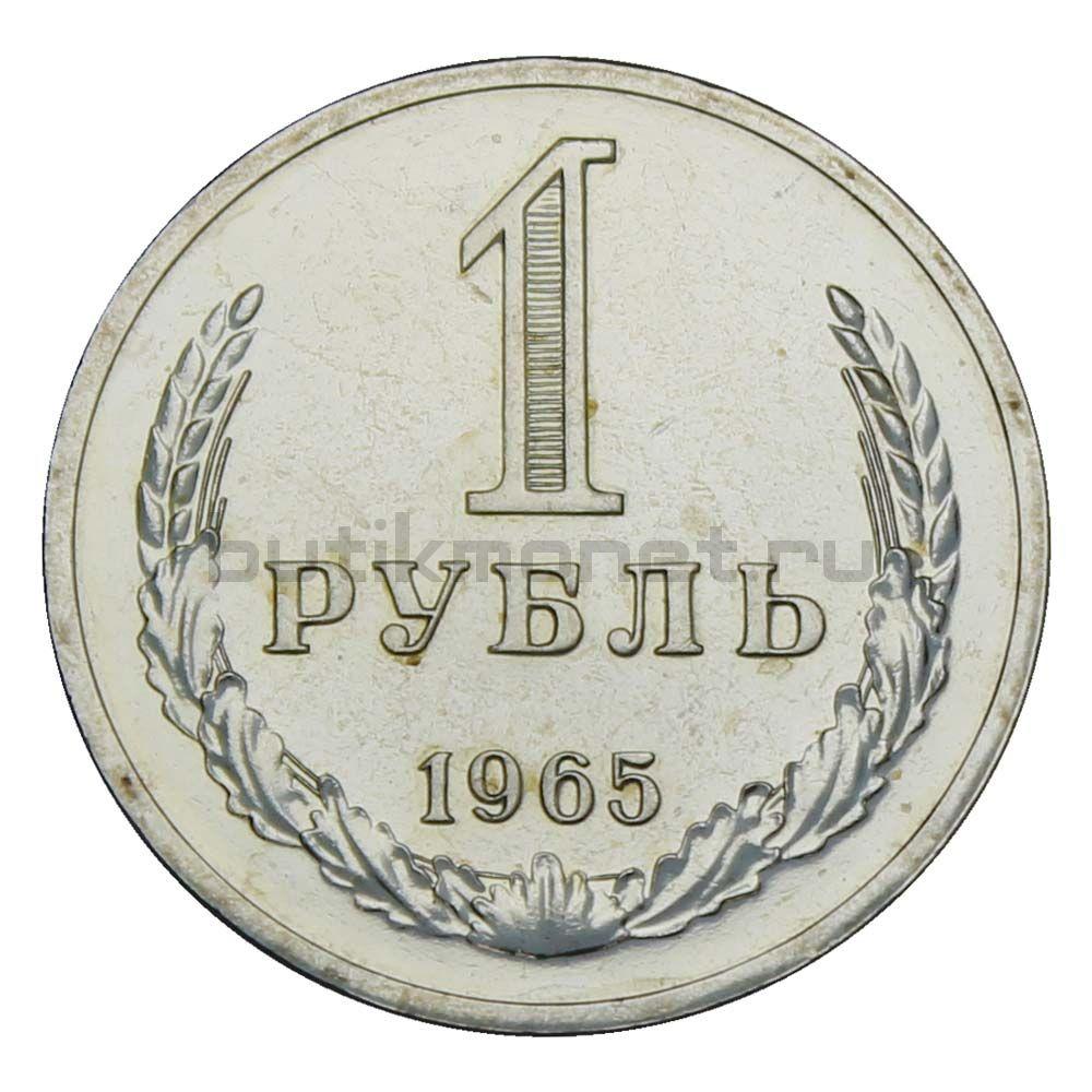 1 рубль 1965 UNC