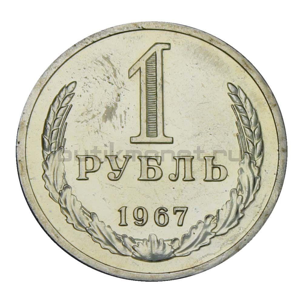 1 рубль 1967 UNC