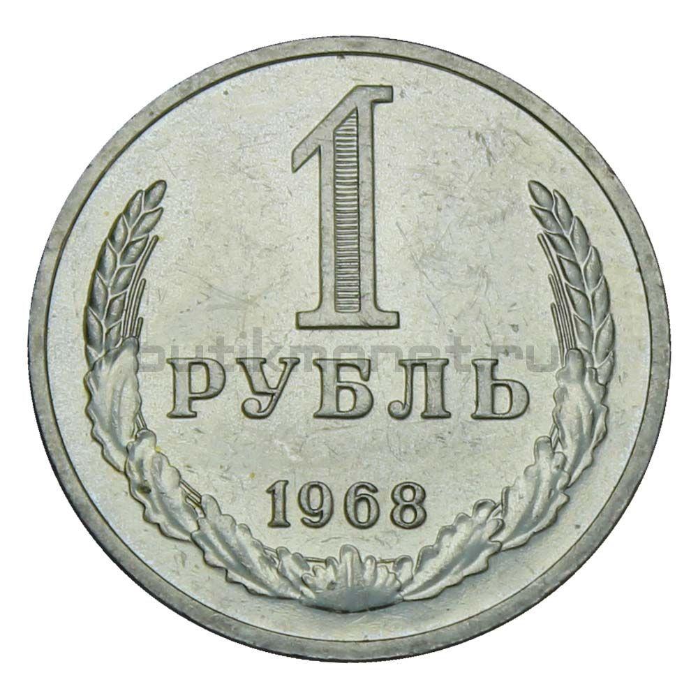 1 рубль 1968 UNC