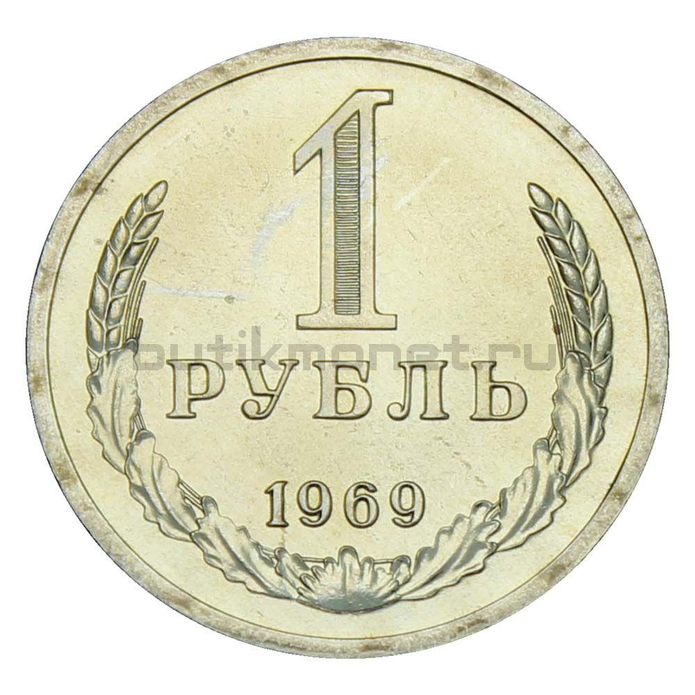 1 рубль 1969 UNC