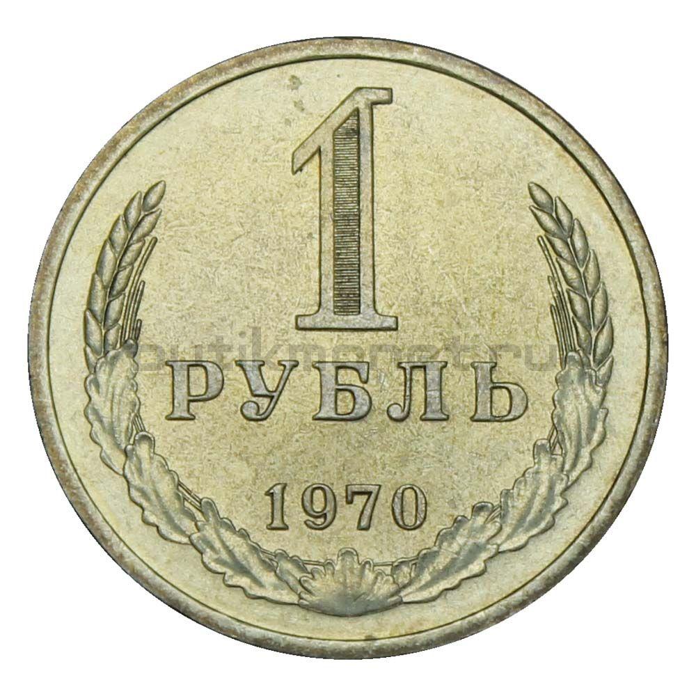 1 рубль 1970 UNC
