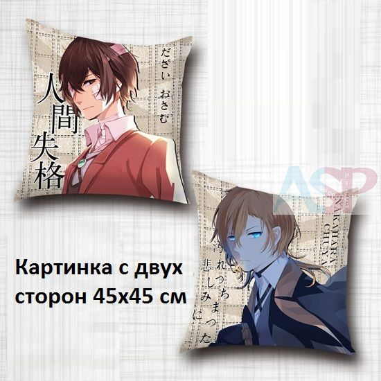 Подушка Bungou Stray Dogs