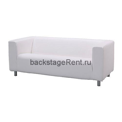 Аренда белого диван двухместного