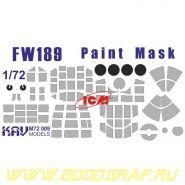 Окрасочная маска на остекление FW 189