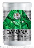 DALLAS BANANA Маска-кондиционер 2в1 для укрепления волос с экстрактом банана 1000г/12шт, шт
