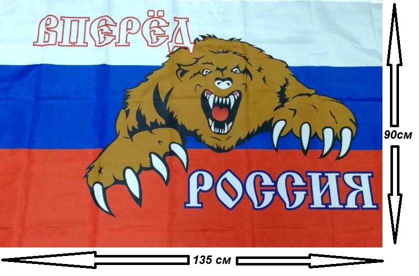Флаг вперед Россия 135х90см