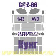 Окрасочная маска на остекление Горький-66 Кунг (AVD)