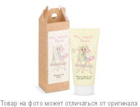 """Подарочный набор """"My sweet Paris"""" (крем-гель для рук и тела 150мл), шт"""
