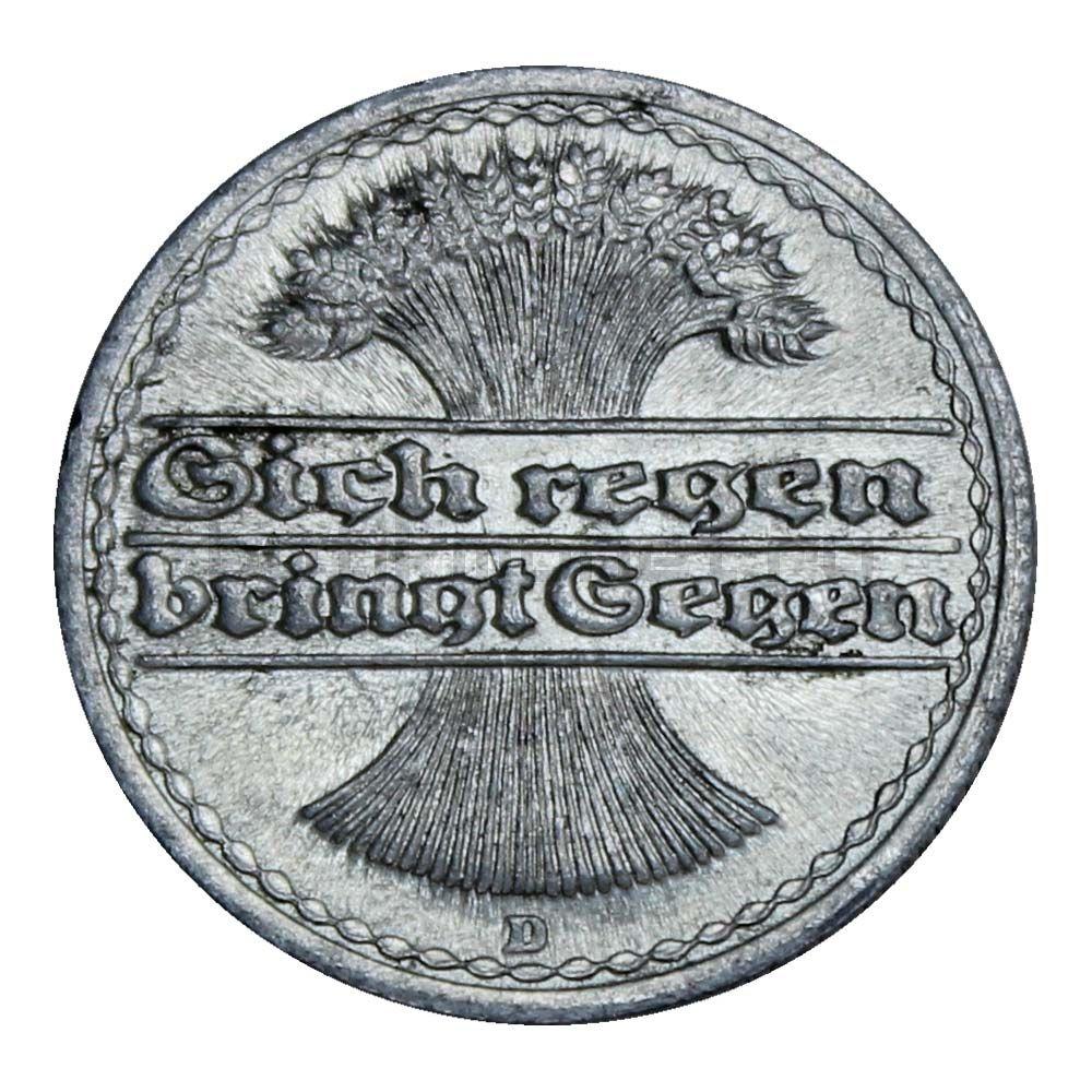 50 пфеннигов 1920 Германия