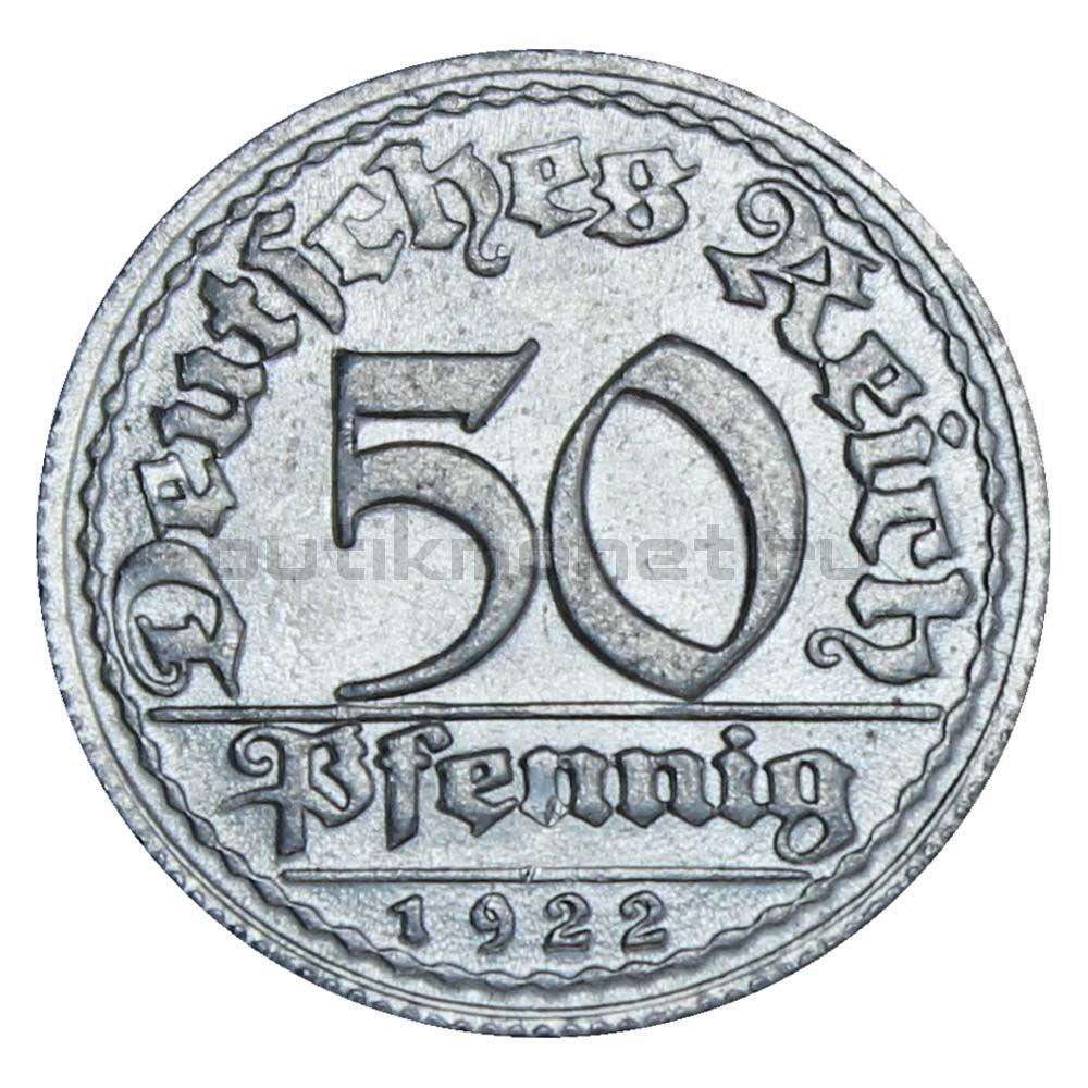 50 пфеннигов 1922 Германия
