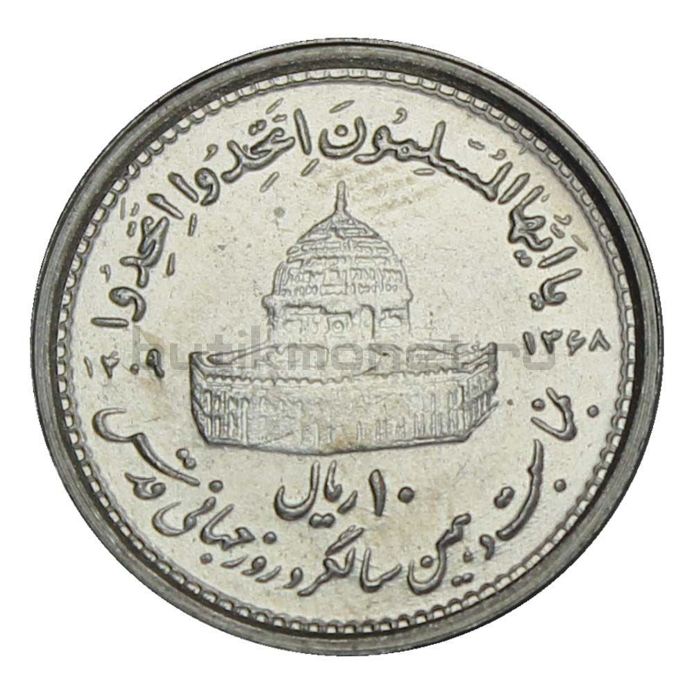 10 риалов 1989 Иран Мусульманское единение