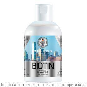 DALLAS BIOTIN BEAUTIFYNG Шампунь для улучшения роста волос с биотином 1000г/12шт, шт