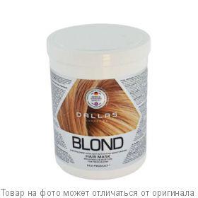 DALLAS BLONDE HIGHLIGHT Маска увлажняющая для светлых волос 1000г/12шт, шт