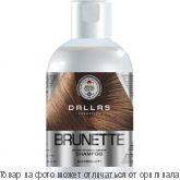DALLAS BRILLIANT BRUNETTE Шампунь увлажняющий для защиты цвета темных волос 1000г/12шт, шт
