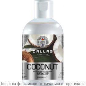 DALLAS COCONUT Шампунь интенсивно питательный с натур. кокосовым маслом 1000г/12шт, шт