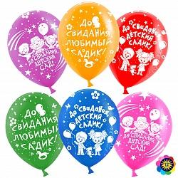 Воздушный Шар (12''/30 см) До Свидания, Детский Сад!, пастель, 5 ст, 50 шт.