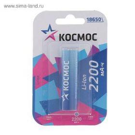 Аккумулятор КОСМОС LI18650-2200mAh без защиты