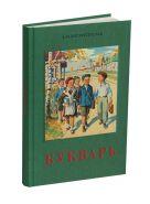 Букварь ч/б. Воскресенская А.И. 1952