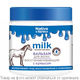 """Milk NATIVE FARM.Бальзам для волос """"Восстанавливающий"""" 500мл, шт"""