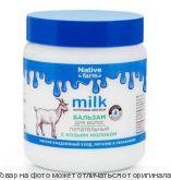 """Milk NATIVE FARM.Бальзам для волос """"Питательный"""" 500мл, шт"""