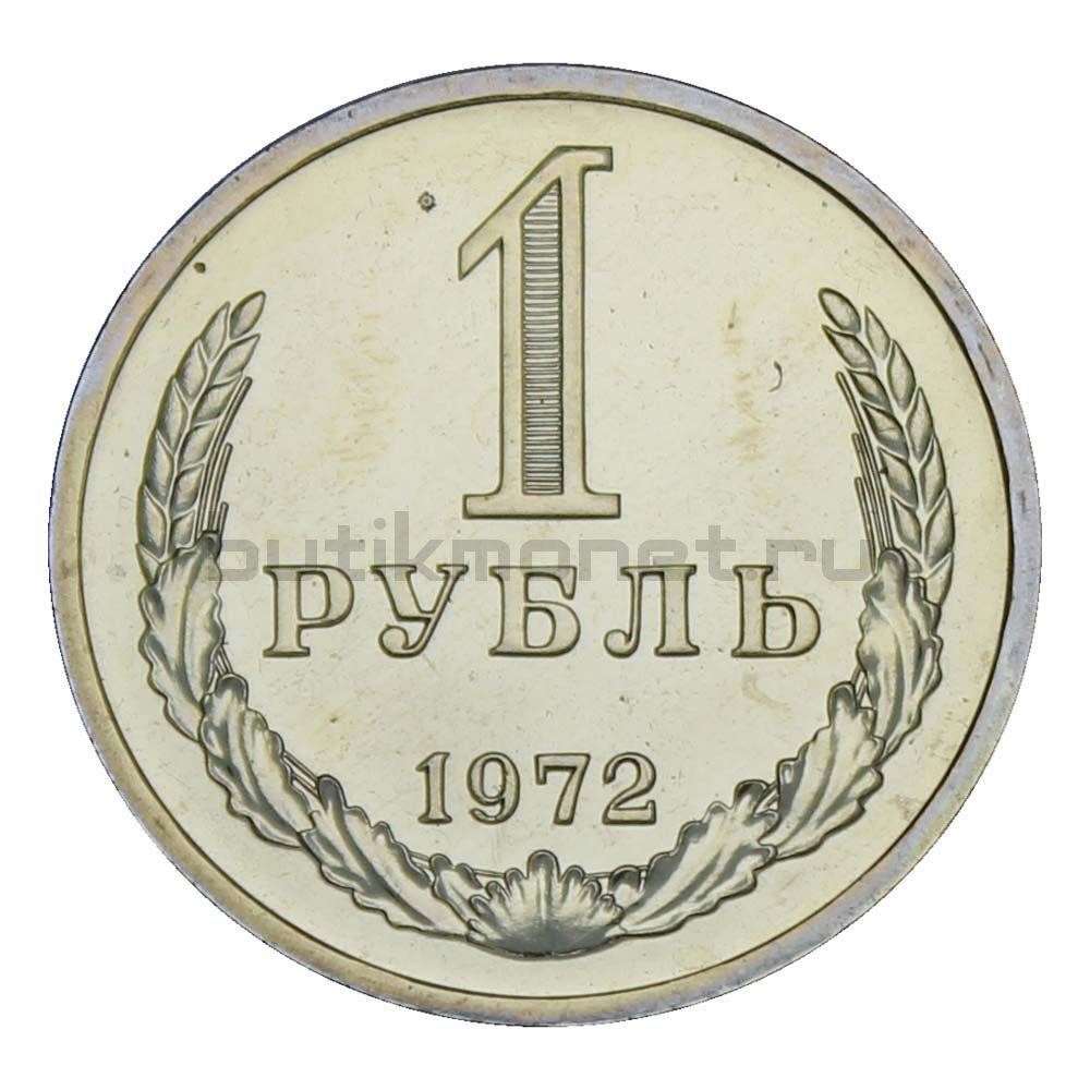 1 рубль 1972 UNC