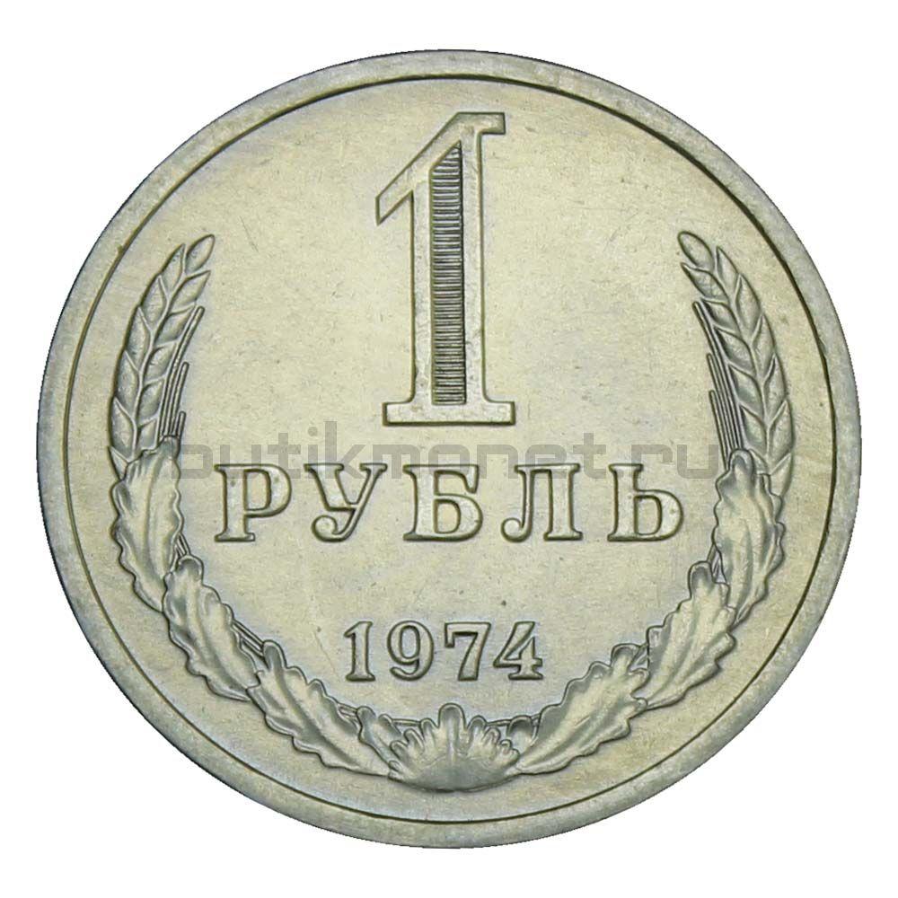 1 рубль 1974 UNC