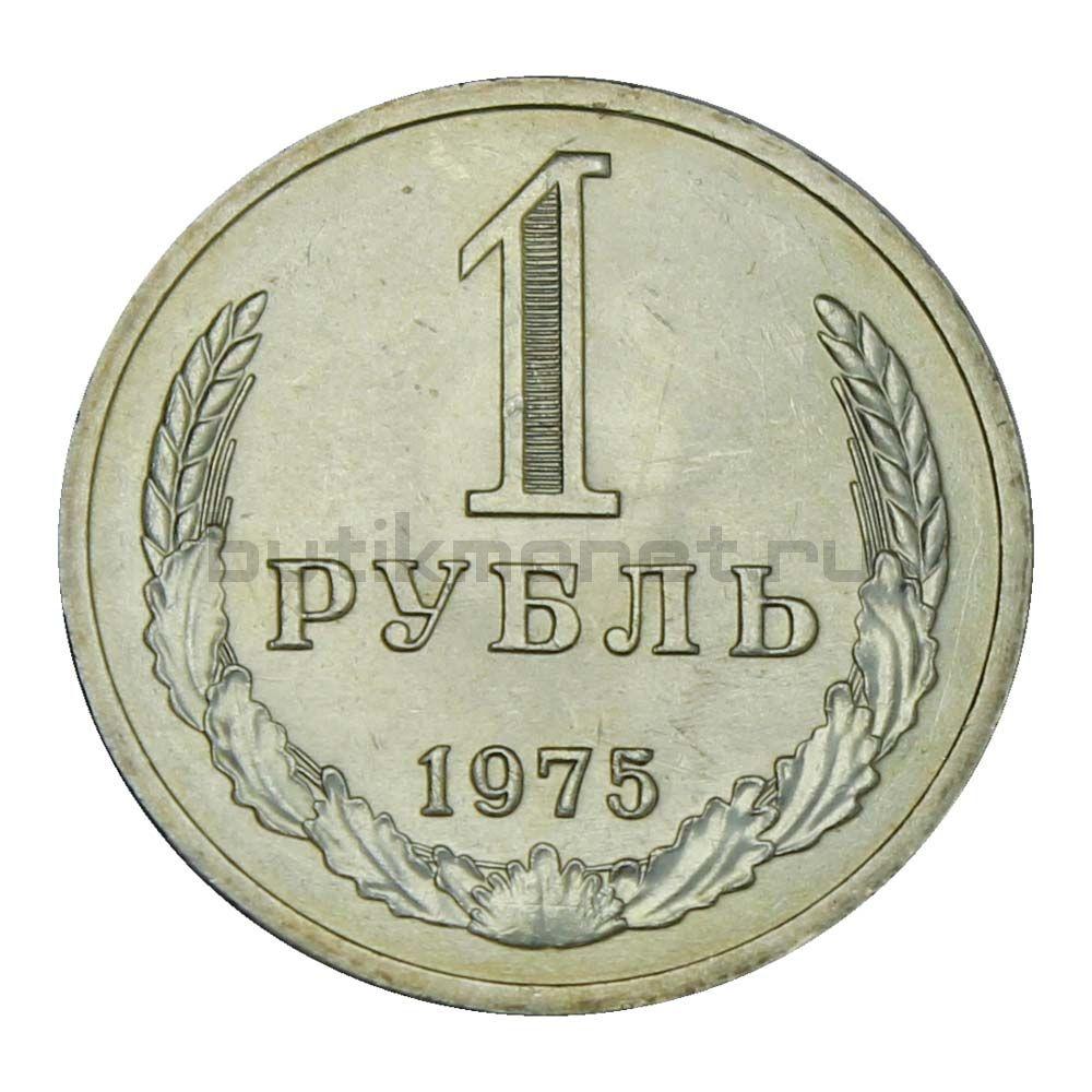 1 рубль 1975 UNC