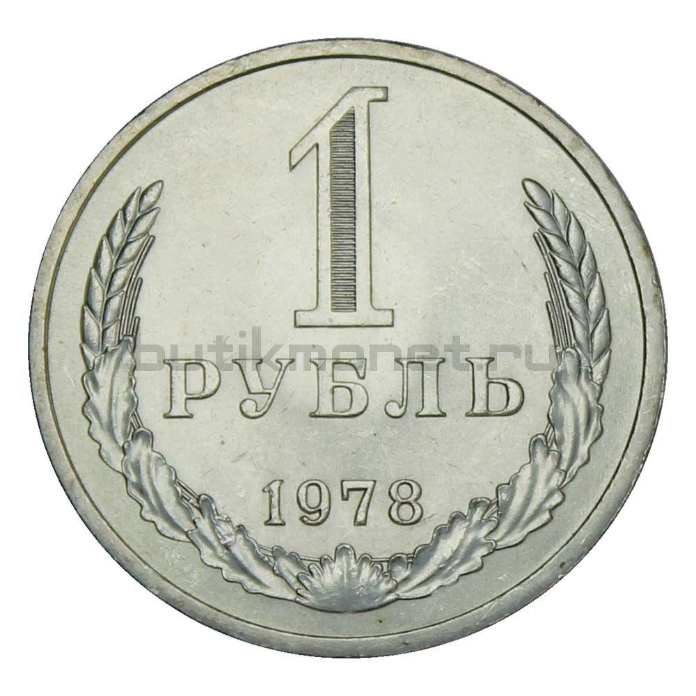 1 рубль 1978 UNC