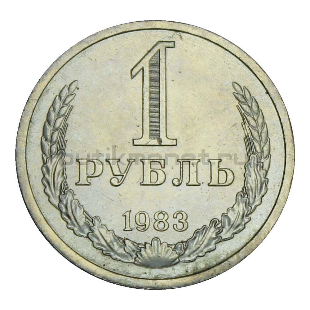 1 рубль 1983 XF