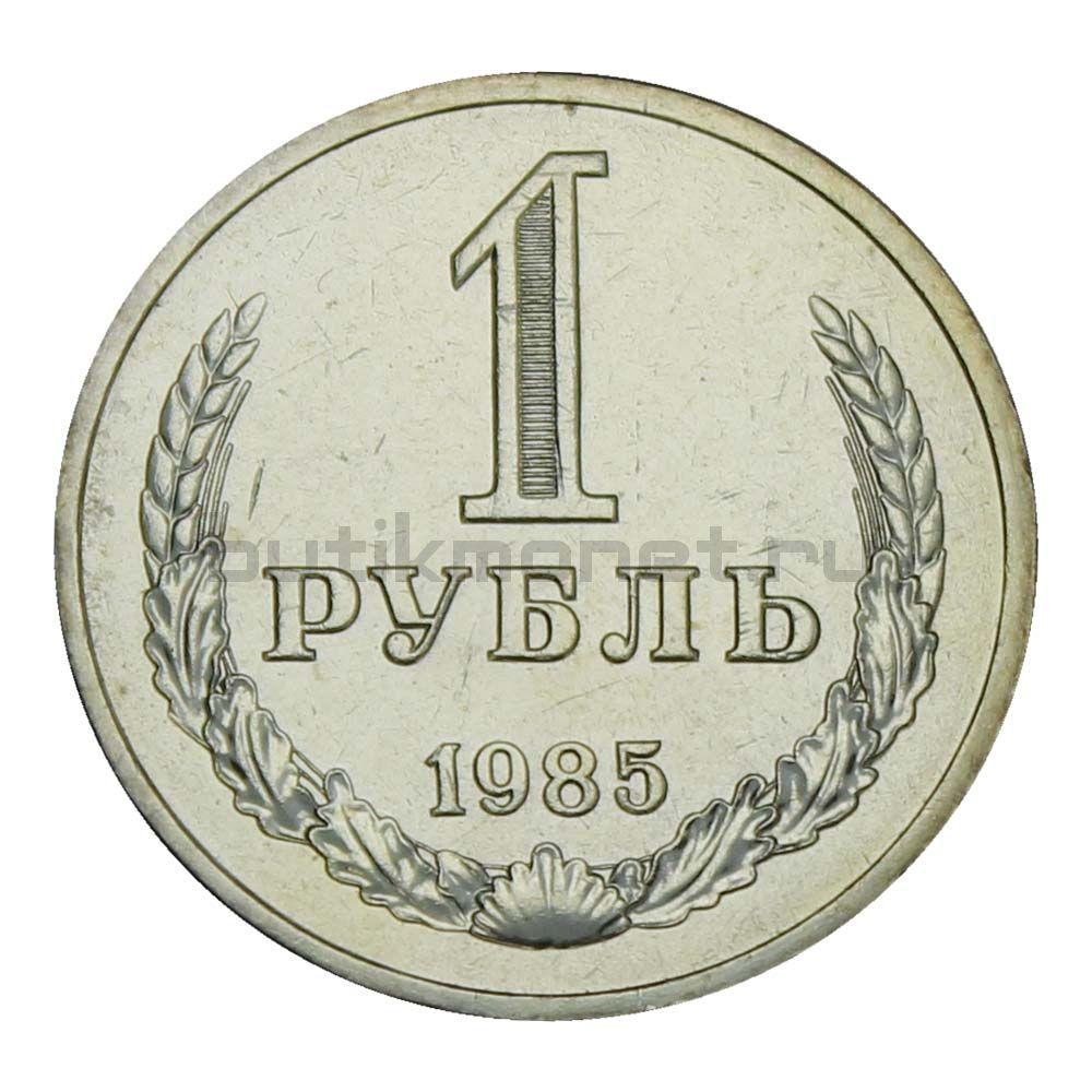 1 рубль 1985 UNC