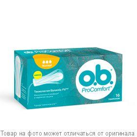 O.B. ПроКомфорт Тампоны нормал 16шт, шт
