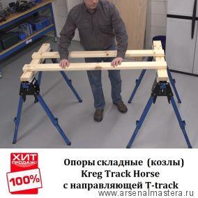 СПЕЦКОМПЛЕКТ ХИТ!: 2 шт. Опоры складные (козлы) Kreg Track Horse KWS500-2-AM