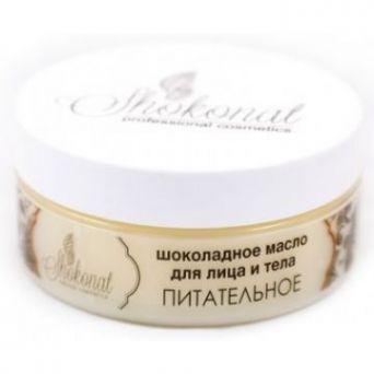 Шоколадное масло для лица и тела Питательное (Код 130010 - объем 150 мл)