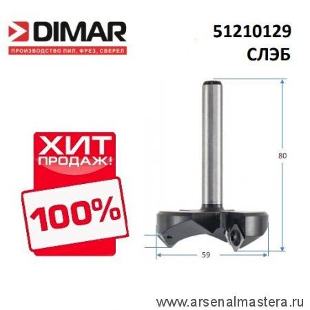 СУПЕР ХИТ! Фреза со сменными ножами для выравнивания больших поверхностей и СЛЭБОВ D 59 L 80 S 12 DIMAR 51210129