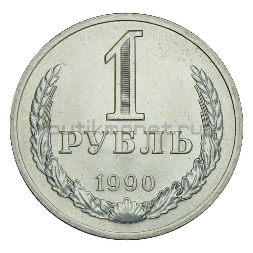 1 рубль 1990 UNC
