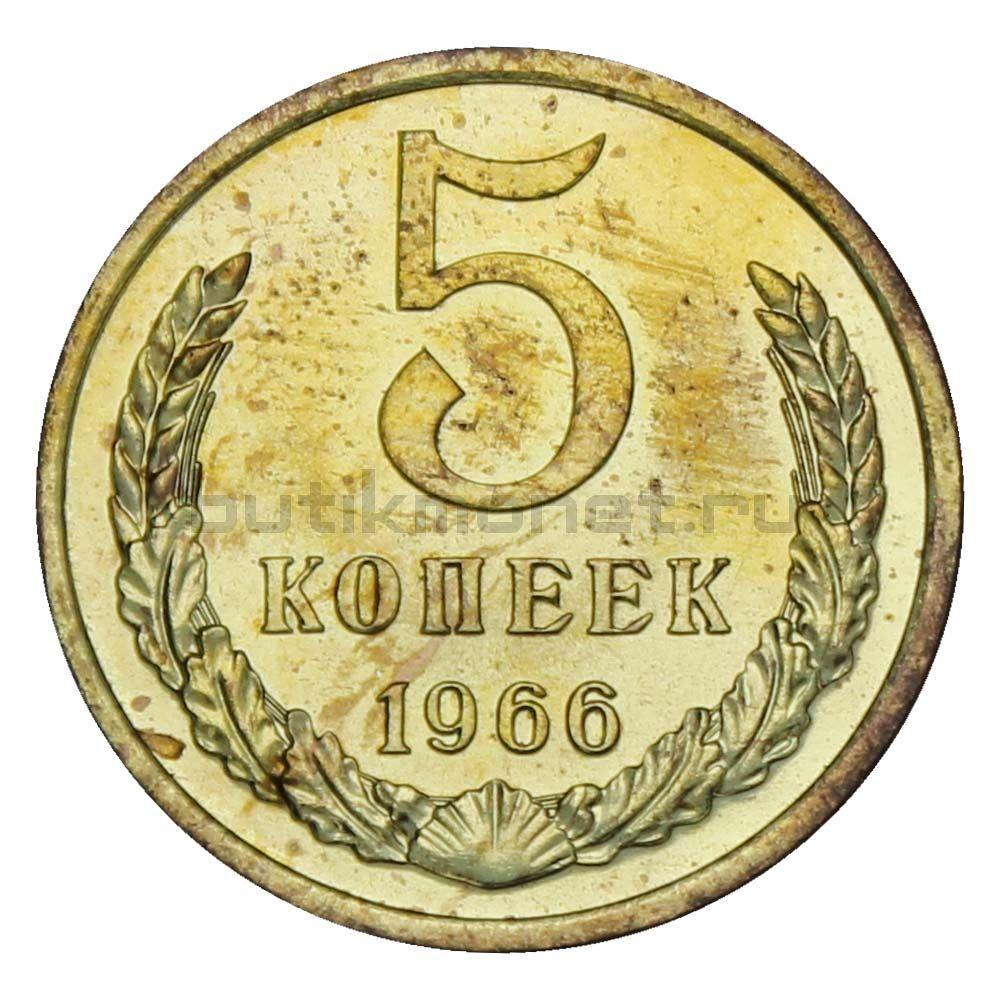 5 копеек 1966 AU