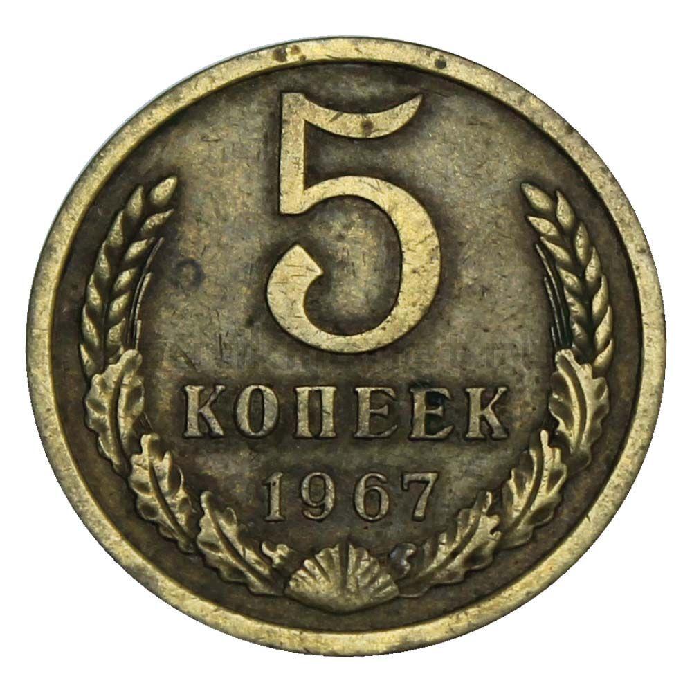 5 копеек 1967 XF